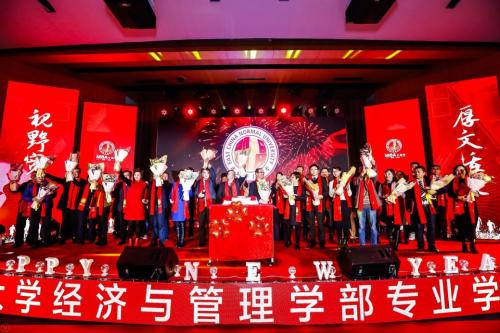 华东师范大学经济与管理学部专业学位教育中心2019新年晚会华丽落幕