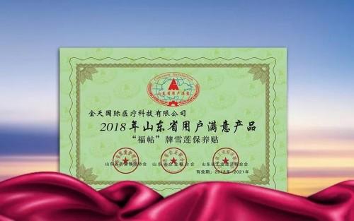 再获四项省级殊荣:金天国际品质是如何炼成的