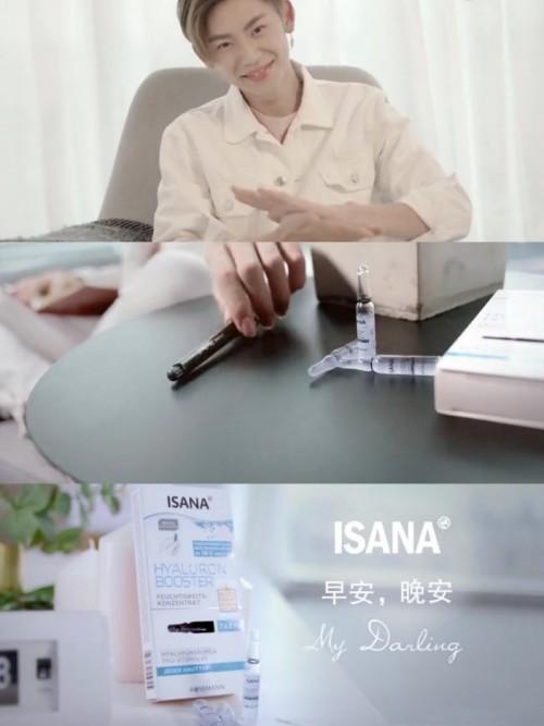 明星IP营销 小鬼王琳凯代言德国ISANA安瓶系列