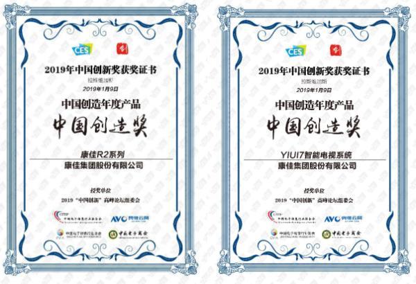 8K+5G 开启超高清智能大屏显示未来康佳产品荣膺CES中国创造奖