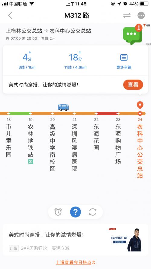 """""""车来了app+公交""""低碳绿色出行成猪年春节新风尚"""
