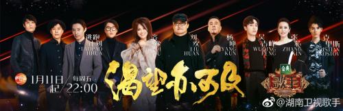 """《歌手2019》强势回归 """"网红""""VS """"专业""""谁与争锋?"""