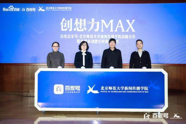 百度百家号与北京师范大学达成战略合作