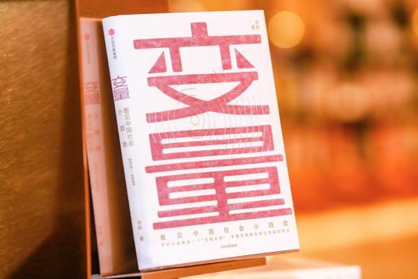 罗振宇时间的朋友跨年演讲重磅揭晓2019必读书:《变量》