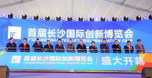 博览航母正式启航,首届长沙国际创新博览会隆重开幕