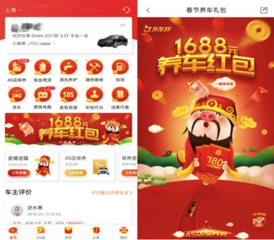 """""""猪福到家""""乐车邦1688元4S店养车新春红包大派送"""