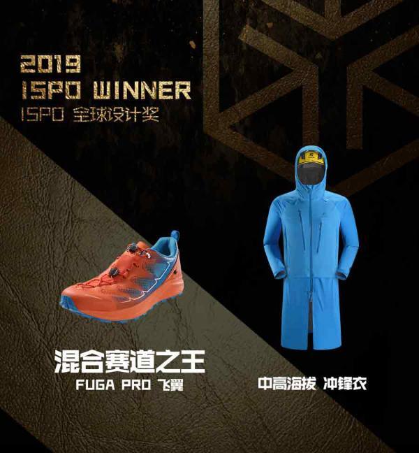 问鼎巅峰 KAILAS凯乐石斩获北京ISPO两项重量级大奖