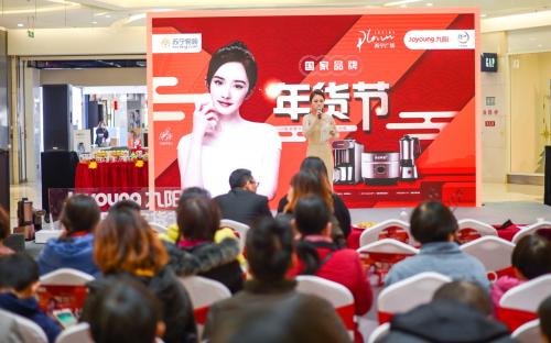 九阳国家品牌年货节引爆福州 九大神器更新舌尖上的年味