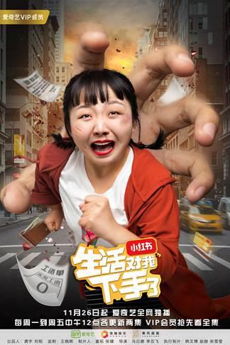 """爱奇艺首部专业竖屏短剧《生活对我下手了》 """"5秒一个笑点""""是怎样炼成的?"""