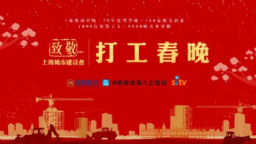 2019致敬上海城市建设者打工春晚即将登场