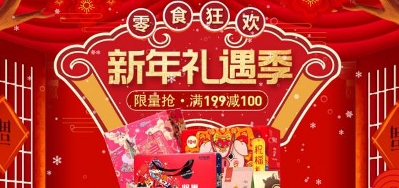 携手各大品牌,苏宁超市推多款年货定制礼盒