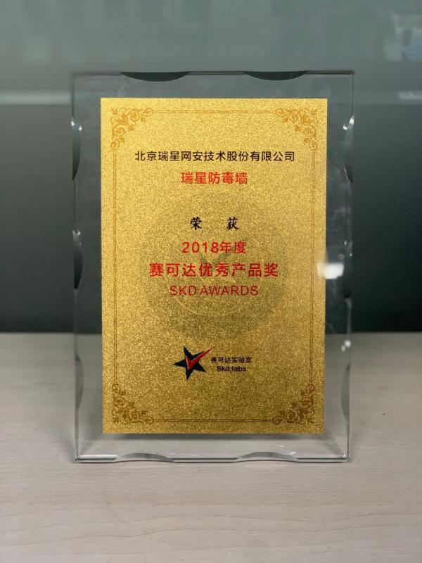 """瑞星防毒墙再次荣获""""2018年度赛可达优秀产品奖"""""""