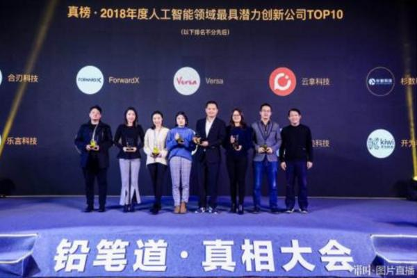 铅笔道·真榜发布,探迹入选人工智能领域最具潜力创新公司TOP 10