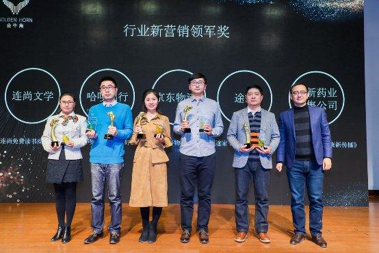 """连尚文学凭借免费读书获2018 """"金牛角""""新营销领军奖"""