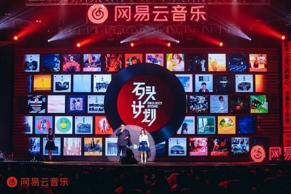 硬地围炉夜·2018年度网易云音乐原创盛典举办