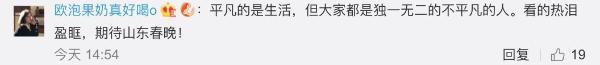 山东卫视2019春晚推广曲《此时此刻》温情上线 MV演绎平凡人的幸福
