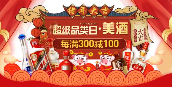 每满300减100 ,苏宁美酒超品日助力年货节