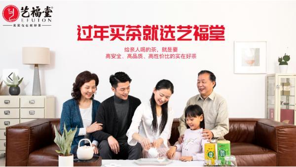 """置办年货,首选健康——艺福堂坚持""""三高品质"""",""""实在好茶""""成大众年货新宠"""