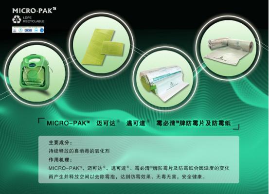 商标为品牌保驾护航 迈可达防霉产品引领绿色生活