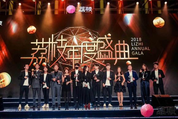 荔枝APP年度盛典盛大开幕 俞文清燕窝水助力传递年轻声音力量
