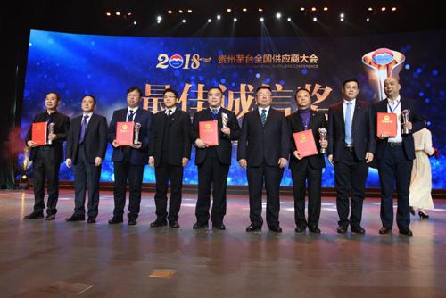 以质求存 诚信为本 合作共赢,贵州茅台召开2018年度全国供应商大会