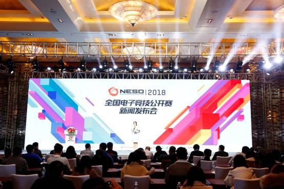 二十二支最强战队齐聚天府蓉城 NESO2018全国电竞公开赛总决赛明日揭幕