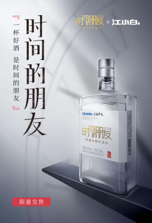江小白X时间的朋友,罗振宇跨年演讲限量款发行