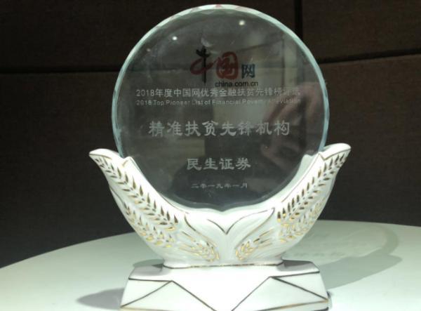 """民生证券荣获""""中国网金融扶贫先锋榜""""精准扶贫机构奖"""