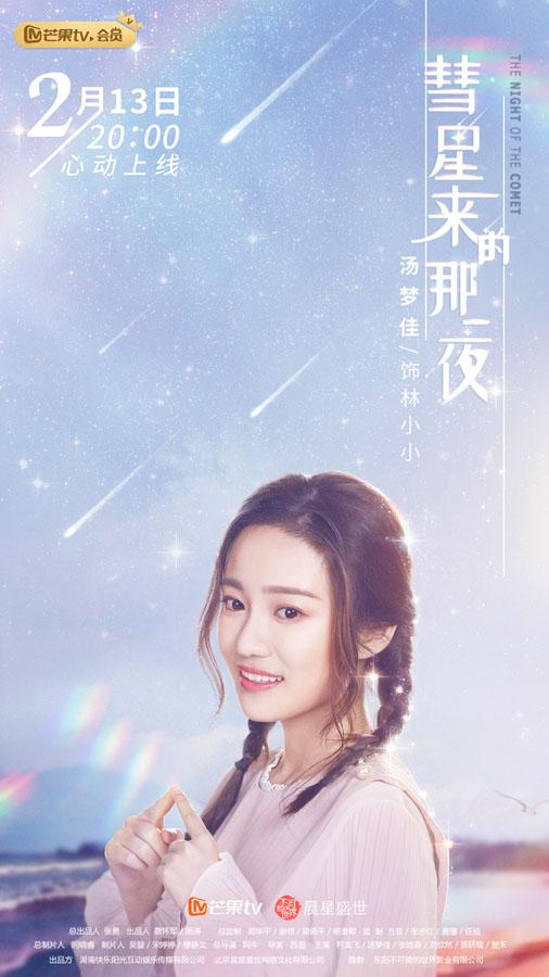偶像迷你剧《彗星来的那一夜》定档 2月13日甜苏上线