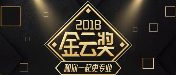 网易云课堂颁布2018金云奖 鼓励精品内容生产者