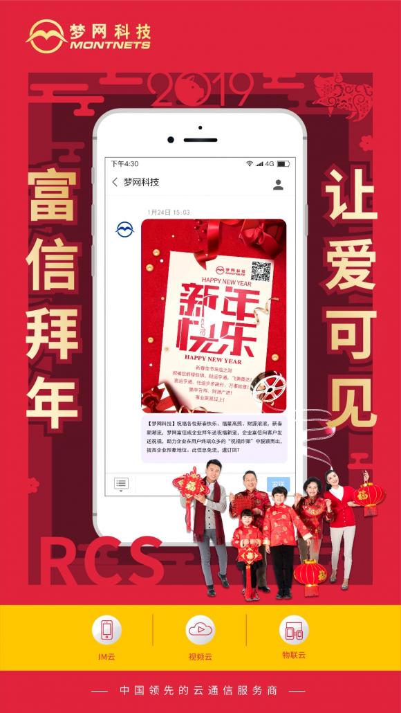 互联网改造春节:企业富信拜年,让爱可见