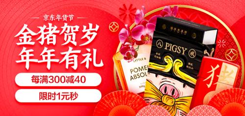 京东居家生活年货节来袭 高品质低价好物一站式备齐