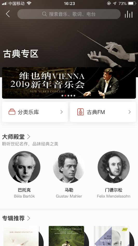 网易云音乐推出古典专区 打造国内首个专业古典音乐频道
