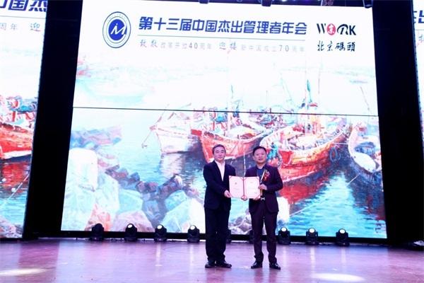 第十三届中国杰出管理者年会圆满落幕 福美堂获多项殊荣