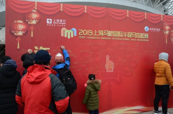 """""""上海银行杯""""2019上海马桥国际半程马拉松赛元旦开跑"""