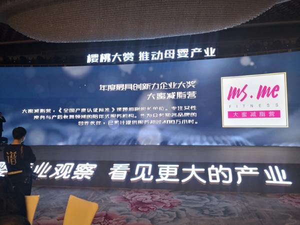 金紫亦受邀出席2018樱桃大赏,大蜜减脂营斩获重量级企业大奖!
