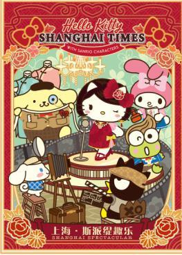 上海Hello Kitty主题馆开业倒计时启动,万千粉丝翘首以盼!