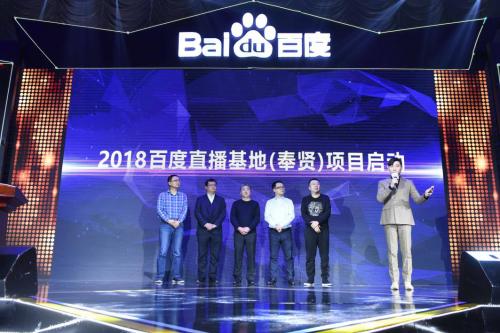 百度直播基地(奉贤)项目启动, 上海建设国际文化大都市再添引擎