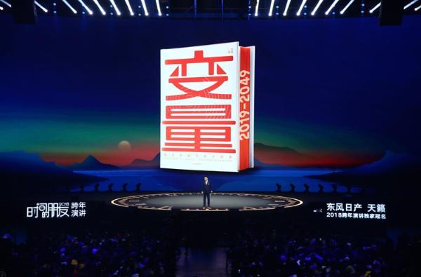 """罗振宇2018时间的朋友跨年演讲:我们这一代人的未来藏在""""小趋势"""""""