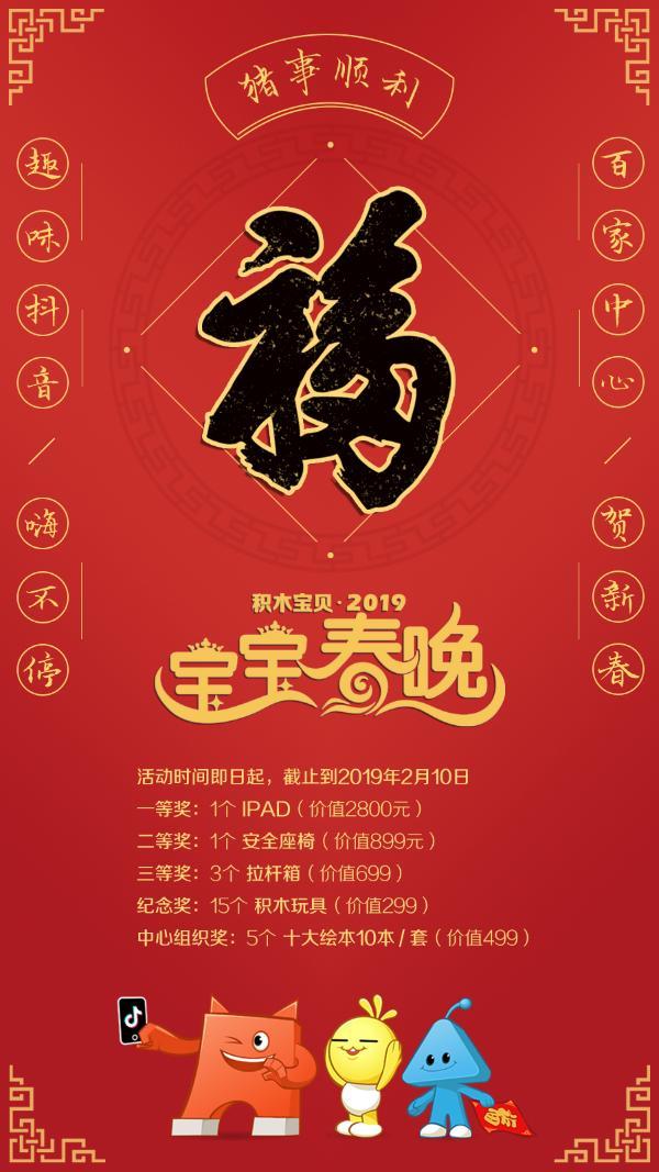 """2019积木宝贝宝宝春晚,陪你""""花式""""过大年"""