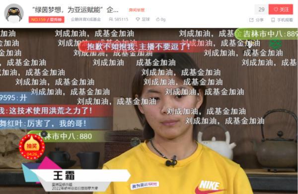 """""""企鹅体育X成基金""""公益直播间温情开播,亚运公益圆梦大使为体育公益发声"""