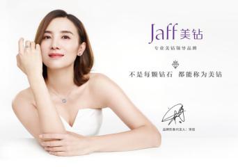 Jaff美钻杭州大厦旗舰店 璀璨启幕