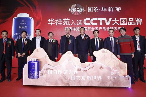 入选CCTV大国品牌 华祥苑品牌腾飞见证新时代大国崛起