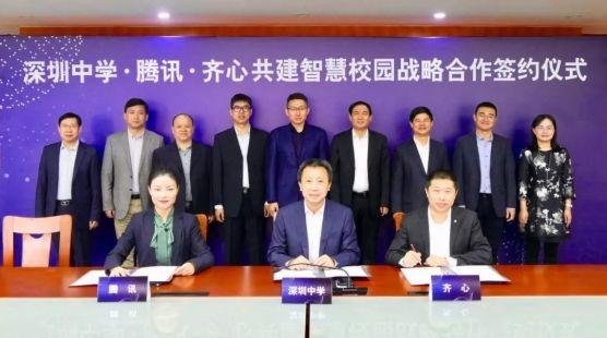 齐心集团与深圳中学、腾讯战略签约,合力打造世界一流智慧校园!