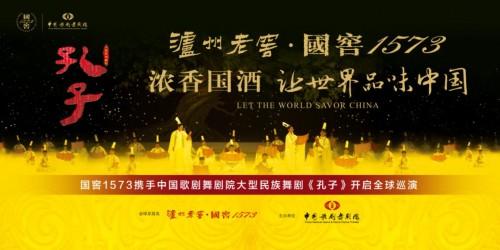 著名指挥家李心草执棒 舞剧《孔子》2019年度首演震撼开启