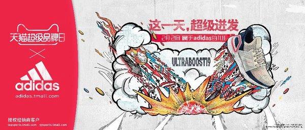 阿迪达斯UltraBOOST 19新春迸发,将携神秘大咖领跑新纪元