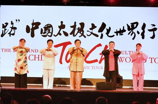 """""""一带一路""""中国太极文化世界行-美洲行公益活动圆满落幕"""