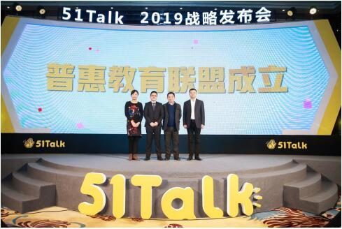 """51Talk发起""""普惠教育联盟"""",将推动教育公平进行到底"""