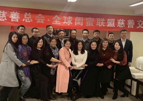 中华慈善总会全球闺蜜联盟慈善交流会