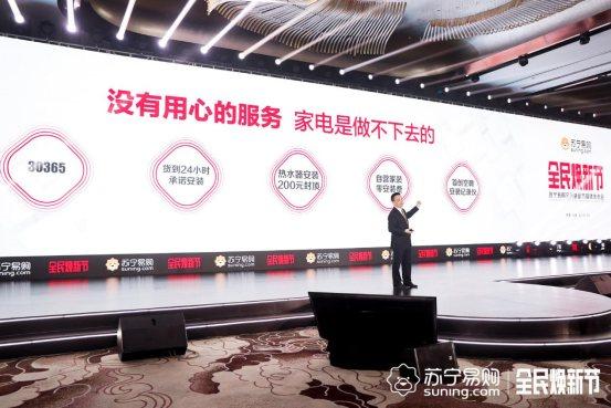 """苏宁全民焕新节发""""三新计划"""":是时候以旧换新了!"""